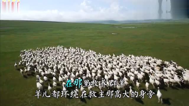 【基督教诗歌】-宇海文 - 幸福的禾场