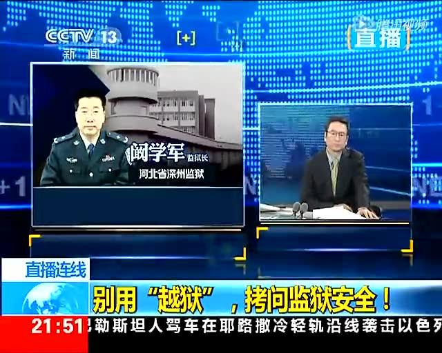 河北省深州监狱_河北深州监狱长:监狱设施一定要按照标准建设