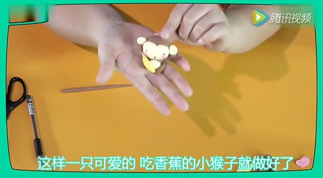 快乐手工diy粘土彩泥:吃香蕉的小猴