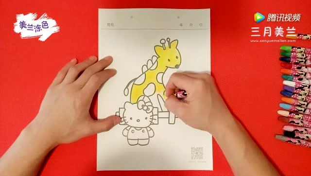 儿童画画教学视频,给03kitty猫涂色 亲子绘画涂色大全