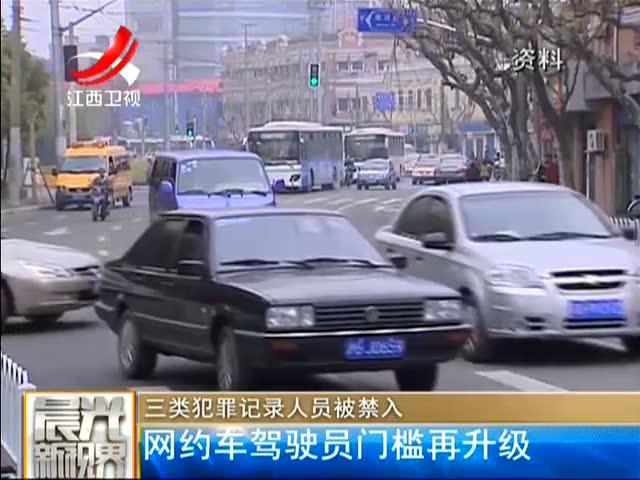 三类犯罪记录人员被禁入:网约车驾驶员门槛再升级