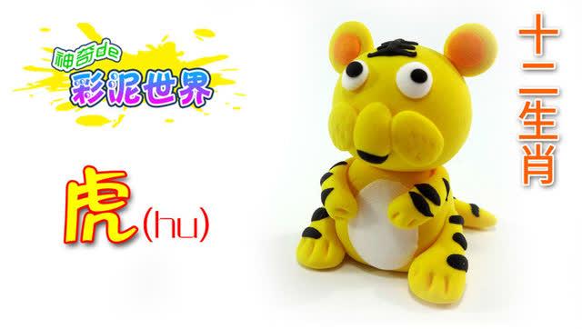 十二生肖创意彩泥diy可爱的小老虎,收藏教宝宝咯
