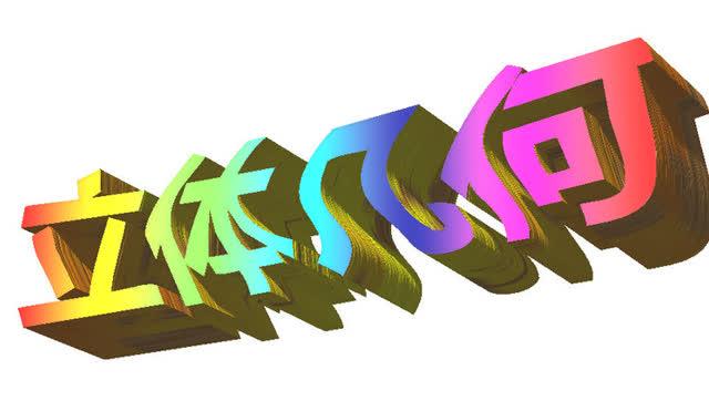 立体几何 手绘预告片