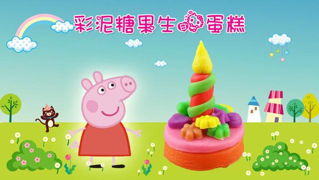 小猪佩奇的多层彩泥糖果生日蛋糕 爱吃美食的粉红猪小妹趣味食玩
