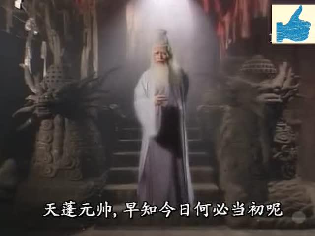 西游记:天蓬元帅痛恨月老给他写千世情劫,地府内狂揍他一顿