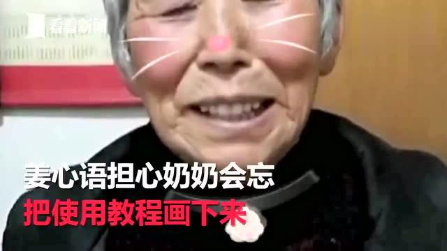 大学生暖心手绘智能手机说明书 教奶奶如何用视频聊天