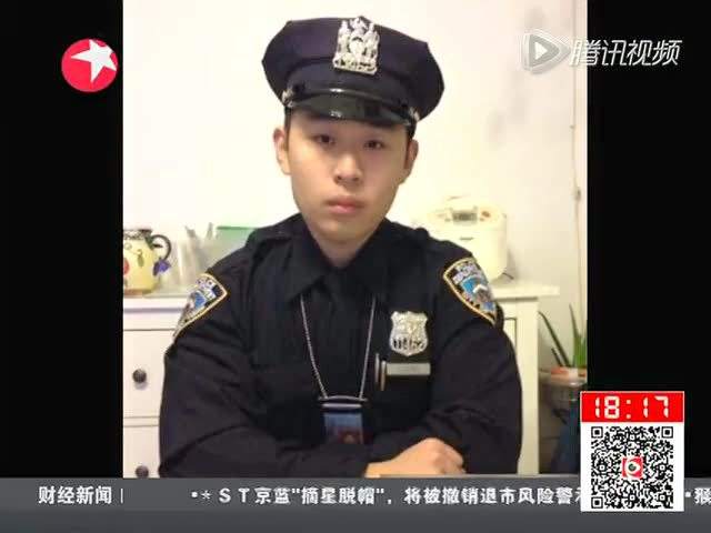 美国华裔警察被判重罪 华人声援组织