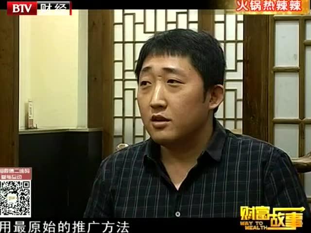 20161209-财富故事-重庆老灶火锅