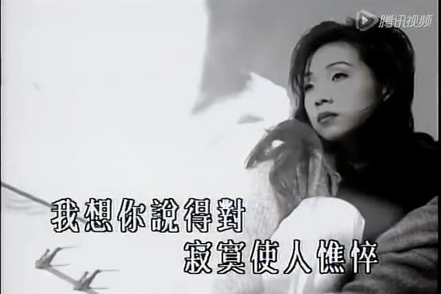 《不必在乎我是谁》 林忆莲经典老歌 - mv - 3023视频