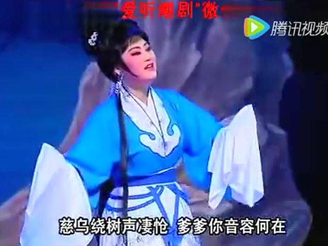潮剧选段:刘明珠哭坟