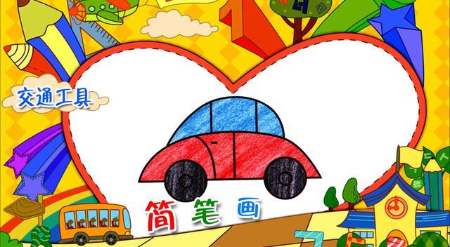 幼儿简笔画:小轿车(侧面)