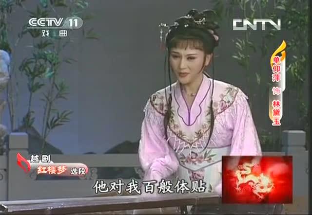 越剧《红楼梦-劝黛》单仰萍图片