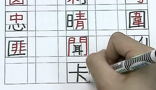 汉字篇,全英文介绍汉字的字形结构和偏旁部首