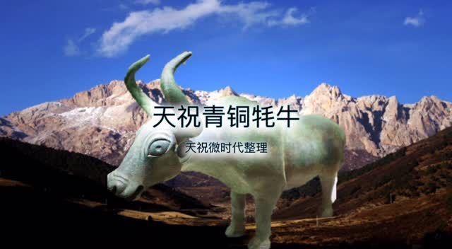 天祝藏族自治县哈溪镇出土的铜牦牛