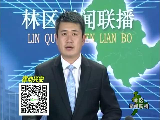 内蒙古大兴安岭电视台20101014林区新闻联播
