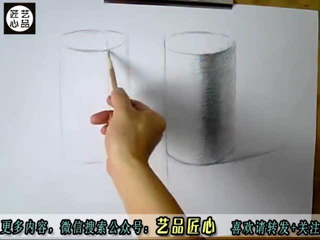 素描圆柱体的画法