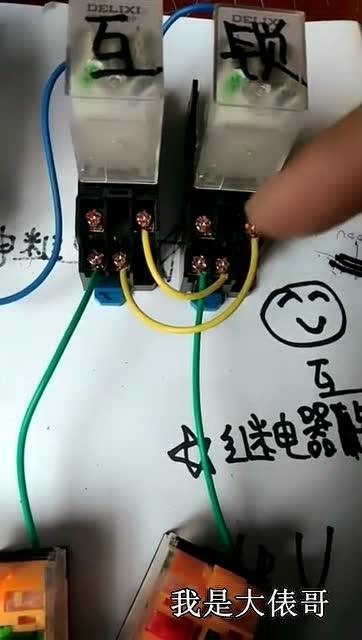 玩转继电器:24伏继电器自锁互锁控制接触器,弱电控制强电