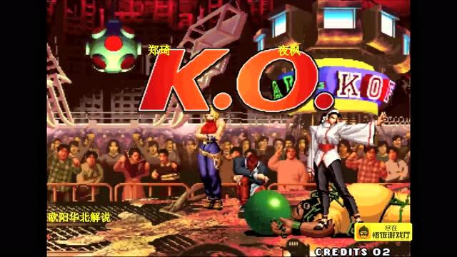拳皇97 最强布阵真的是神乐千鹤的最大杀手锏了