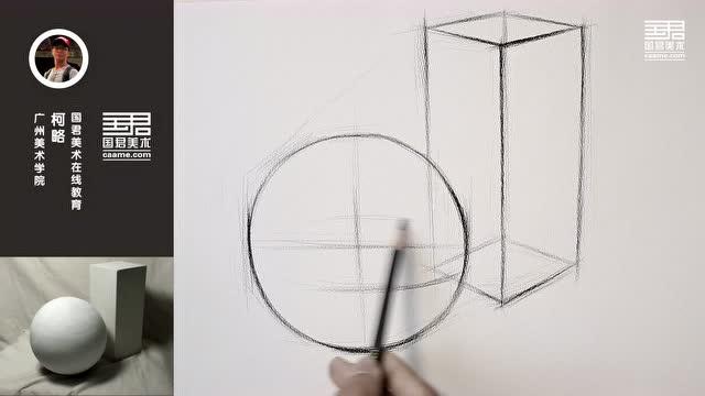 国君美术 几何体结构素描 二个组合 球体 长方体 柯略
