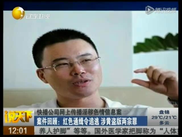 亚洲情色亚洲色图快播_快播公司网上传播淫秽色情信息案:快播总经理王欣外逃