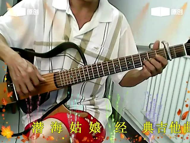 潜海姑娘 吉他独奏