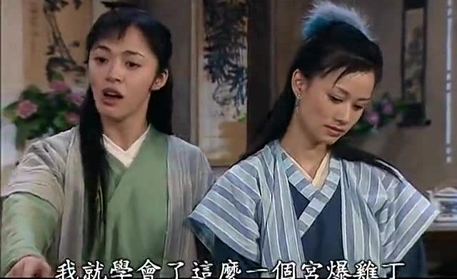 为了抢秀才郭芙蓉,祝无双大比拼,《武林外传》最好看片断之一图片