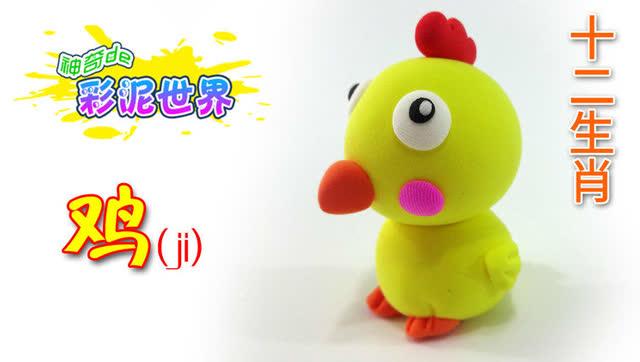 十二生肖彩泥手工制作 超可爱的小鸡哦