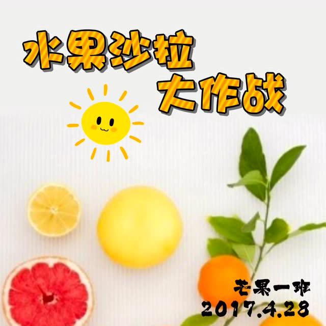"""都江堰市 爱瑞思幼儿园""""水果沙拉""""大作战"""