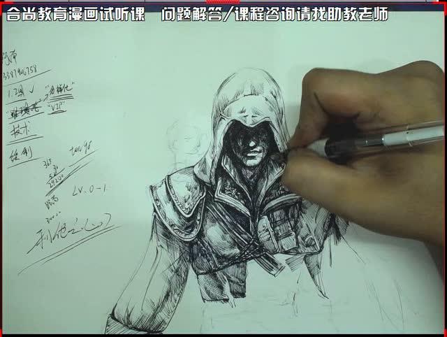 手绘漫画公开课:钢笔黑白手绘教学刺客信条 e叔 艺森合尚教育