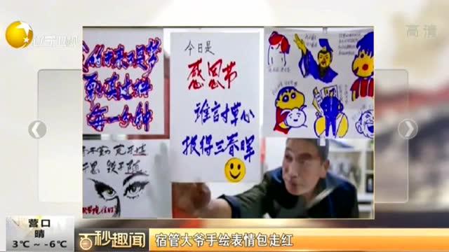 吉大57岁宿管大爷 手绘表情包走红网络!