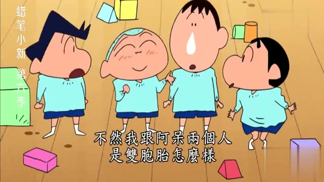 我们都是一家人漫画_动漫 蜡笔小新:风正呆新兄弟合体,大家以后都是一家人了! 相关