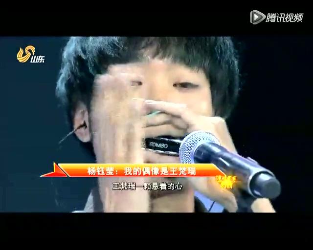 中国星力量第一期_《中国星力量》杨钰莹:我的偶像是王梵瑞