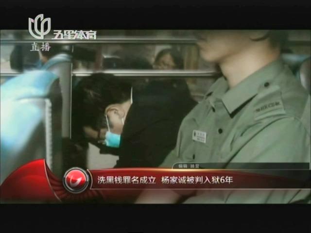 洗黑钱罪名成立 杨家诚被判入狱6年