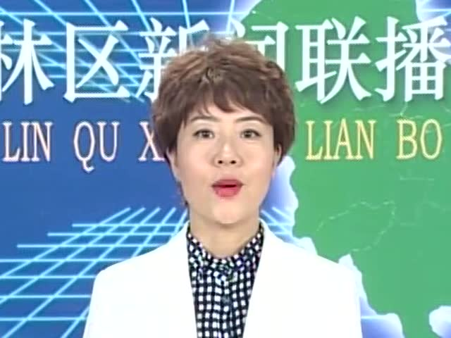 内蒙古大兴安岭电视台20160901林区新闻联播