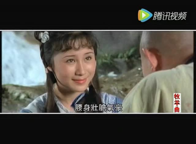 少林寺插曲 牧羊曲(郑绪岚)