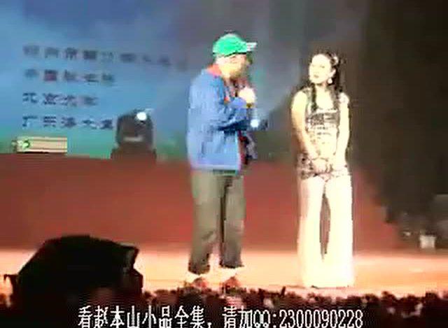 赵本山徒弟赵四在刘老根大舞台的搞笑视频!图片
