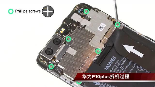 【diy】华为p10plus拆机视频 5.5英寸 2k分辨率