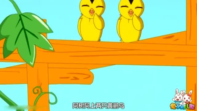 兔小贝儿歌 - 蜗牛与黄鹂鸟