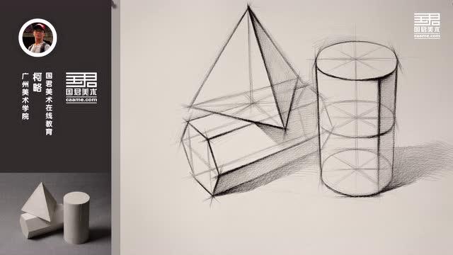 国君美术 几何体结构素描圆锥体和六棱柱组合