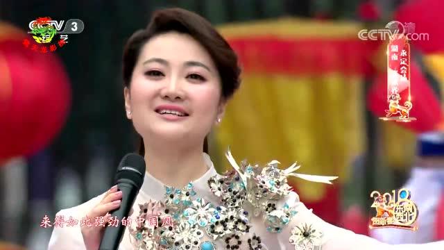2018东西南北贺新春:歌曲《中国风》吴彦凝