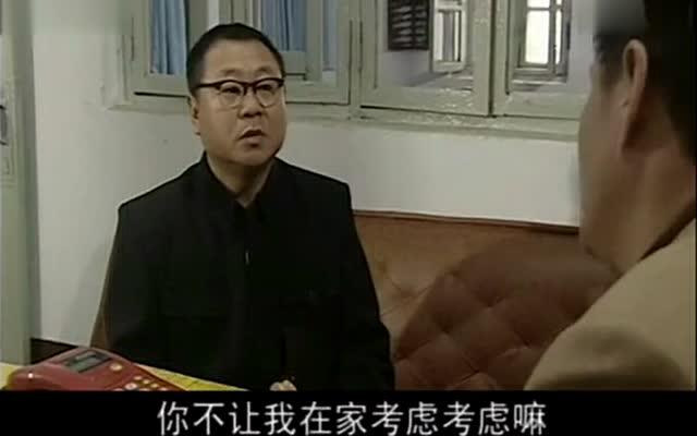 范德彪向赵本山要常务副校长职务搞笑视频图片