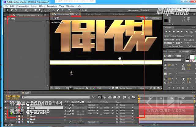 ae实例教程 卫视电影台后期合成制作(上)