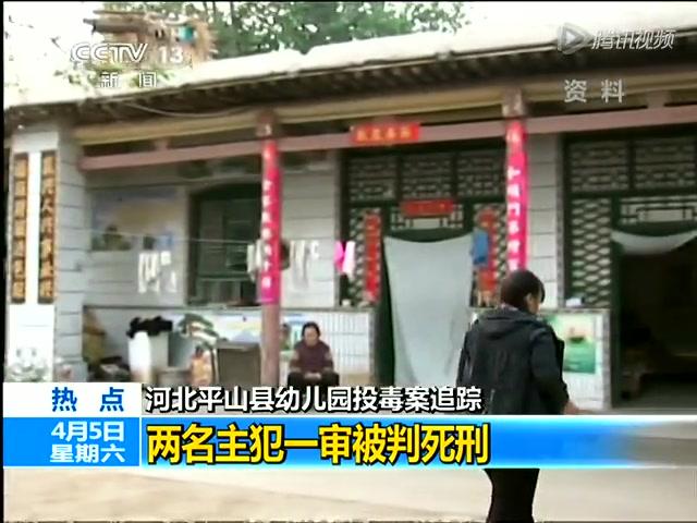 河北平山县幼儿园投毒案追踪 - 新闻 - 3023视频 - .