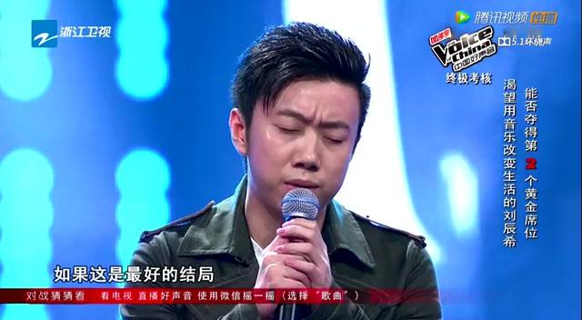 纯享版独播:刘辰希《从开始到现在》
