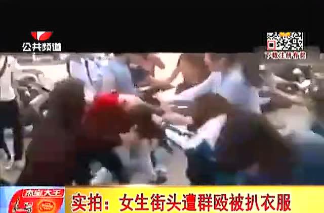 州初中女生打架扒衣_实拍:女生街头遭暴力群殴被扒衣