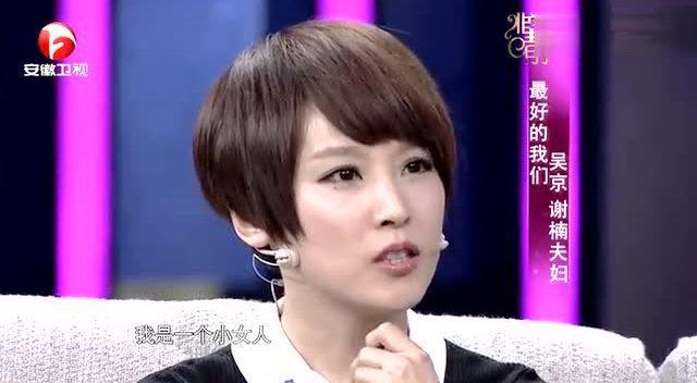 吴京综艺视频_谢楠对吴京说:我养你 - 综艺 - 3023视频 - 3023.com