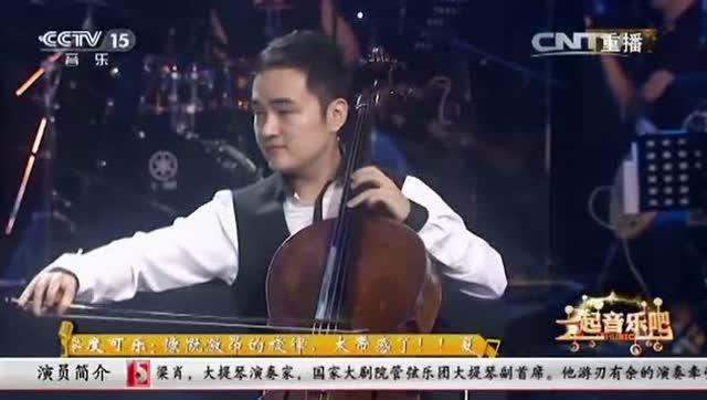 徐慧梁肖二胡大提琴演奏《铁血丹心》,好好听!