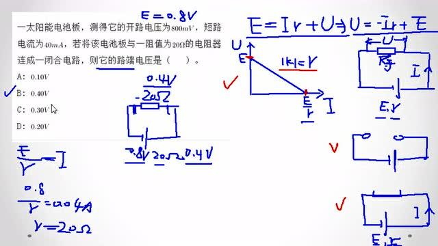 熊猫物理 高中物理 恒定电流 习题 6 闭合电路欧姆定律