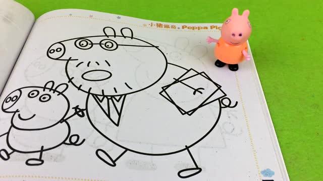 小猪佩奇涂鸦涂颜色猪爸爸带乔治去上学水彩画早教玩具图片