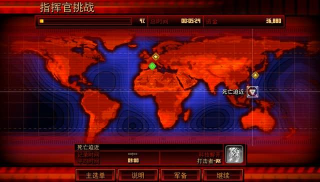 死亡帝国_红色警戒3死亡迫近,引起升阳帝国人的不满